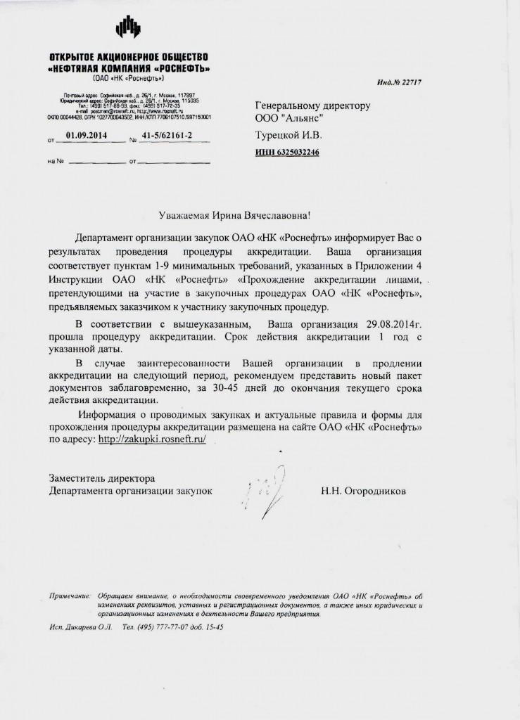 Уведомление Роснефть