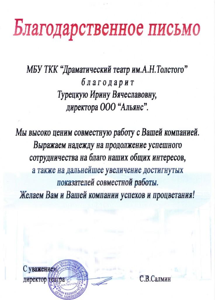 письмо 001
